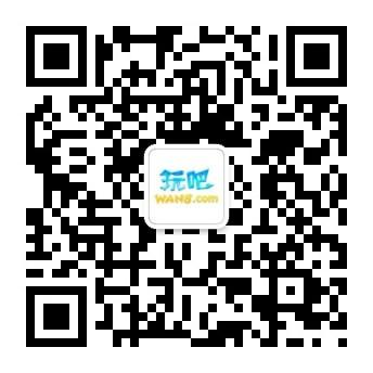 Wan8游戲微信公眾號
